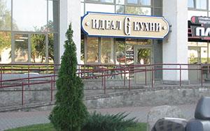 Открылся новый салон в Минске